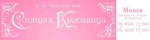 Приглашаем на балет «Спящая Красавица» 26 мая