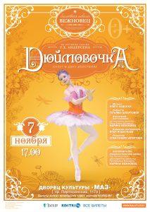 """Детский балет """"Дюймовочка"""", 7 ноября 2020"""