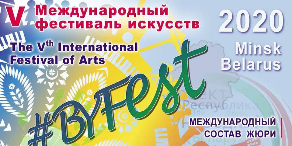 """Поздравляем участников конкурса """"Byfest"""" 2020"""