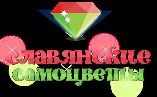 """Поздравляем участников конкурса """"Славянские самоцветы"""" 2020"""