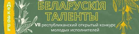 """Поздравляем участников конкурса """"Беларускiя Таленты"""" 2020"""