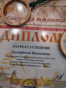 Васелина Талеренок